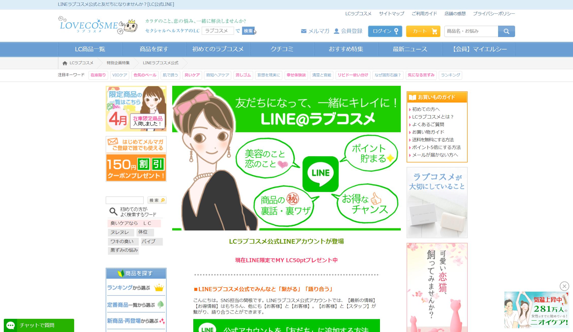 公式 サイト ライン