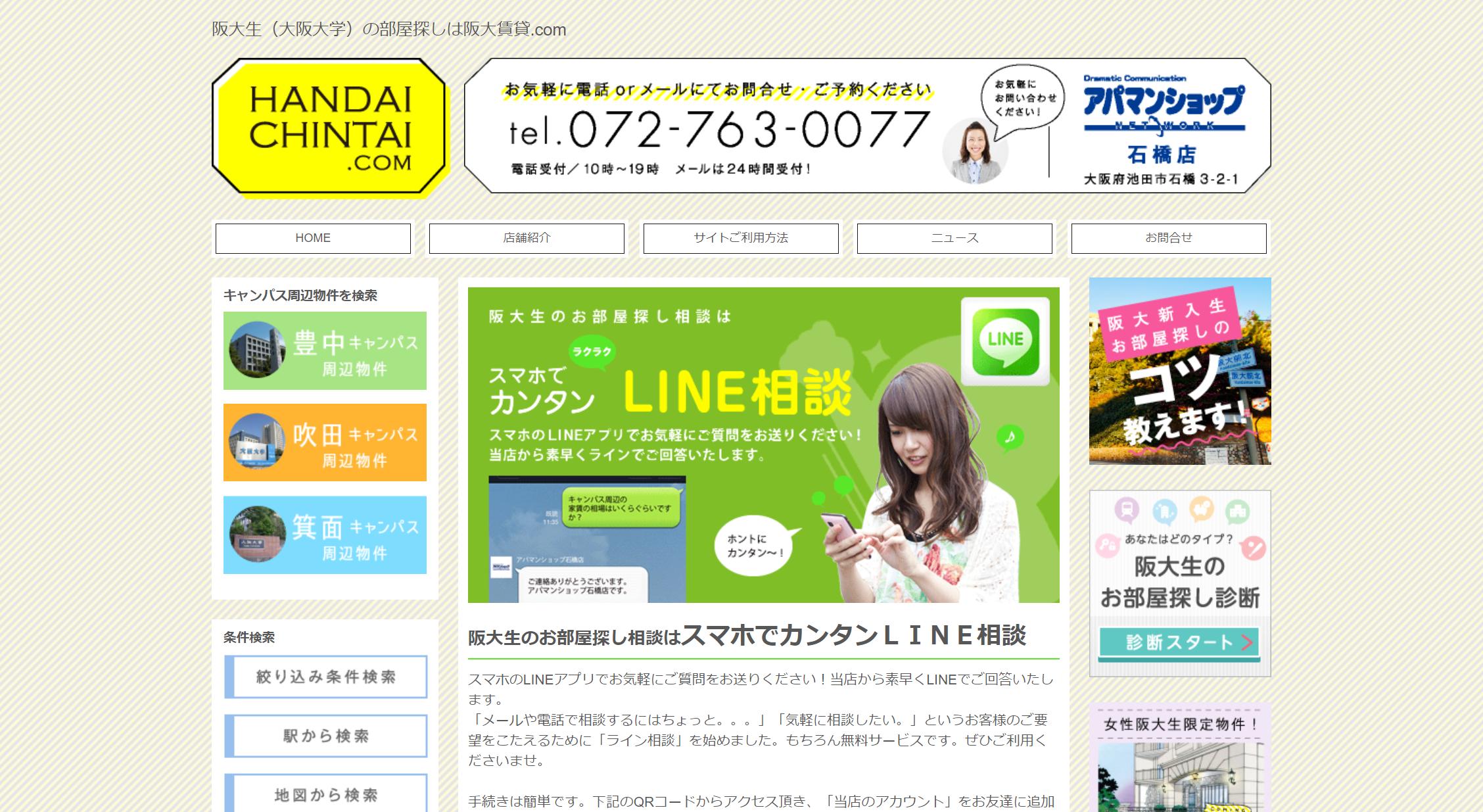 LINE 賃貸