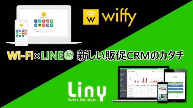 LINE@の販促や顧客管理とWi-Fiを組み合わせた全く新しいCRM