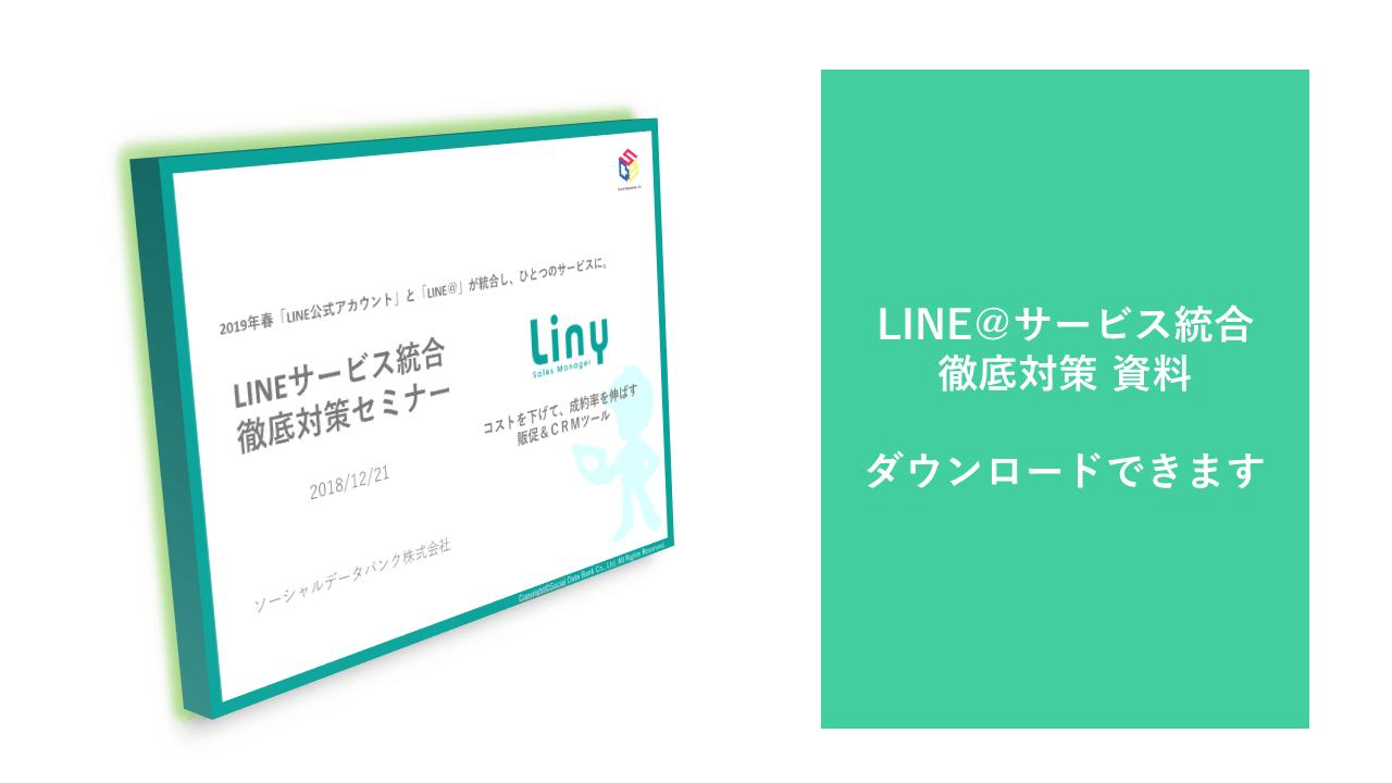 LINE@サービス統合徹底対策資料ダウンロード