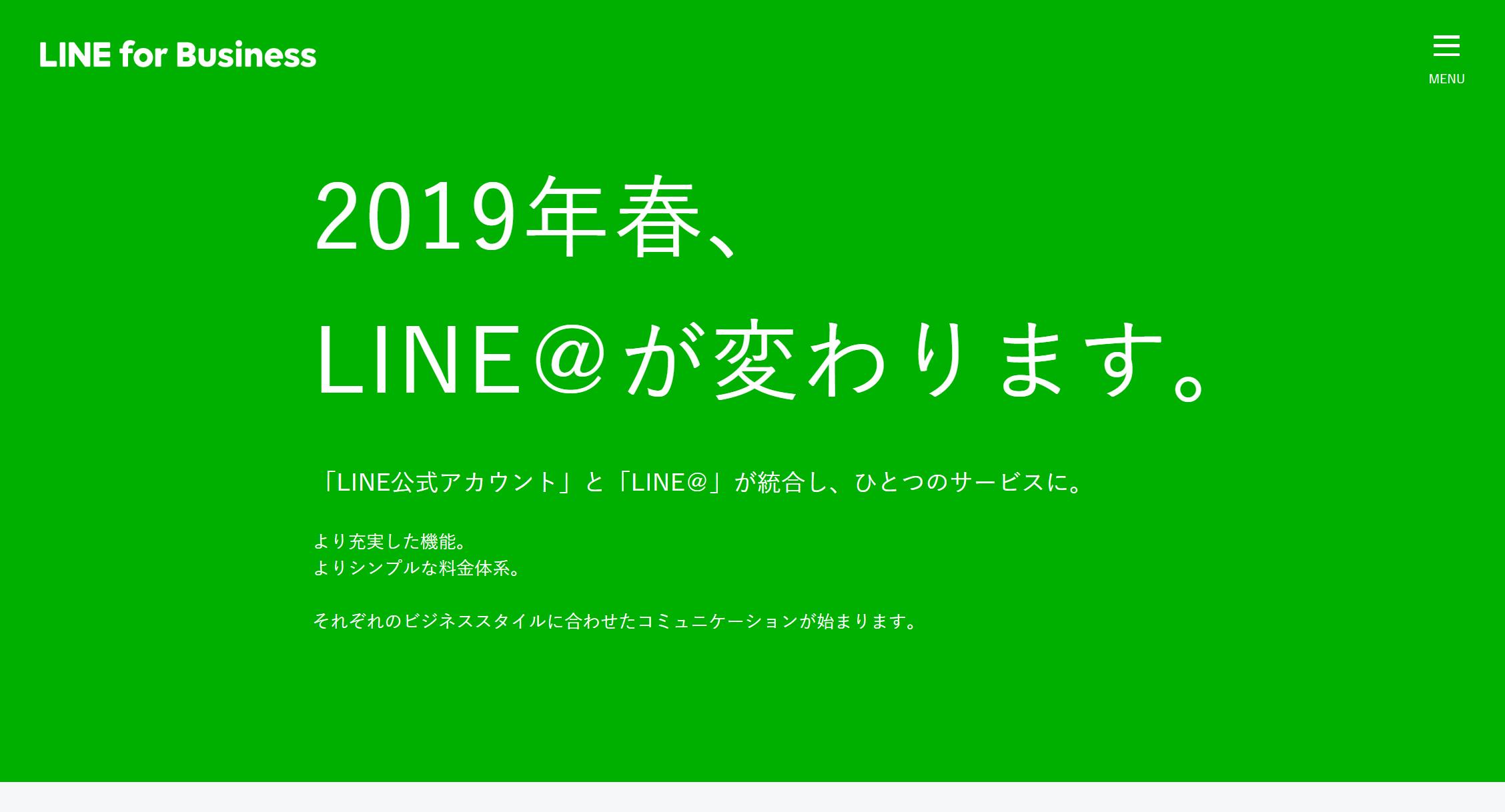 LINE 新料金,LINE 従量課金
