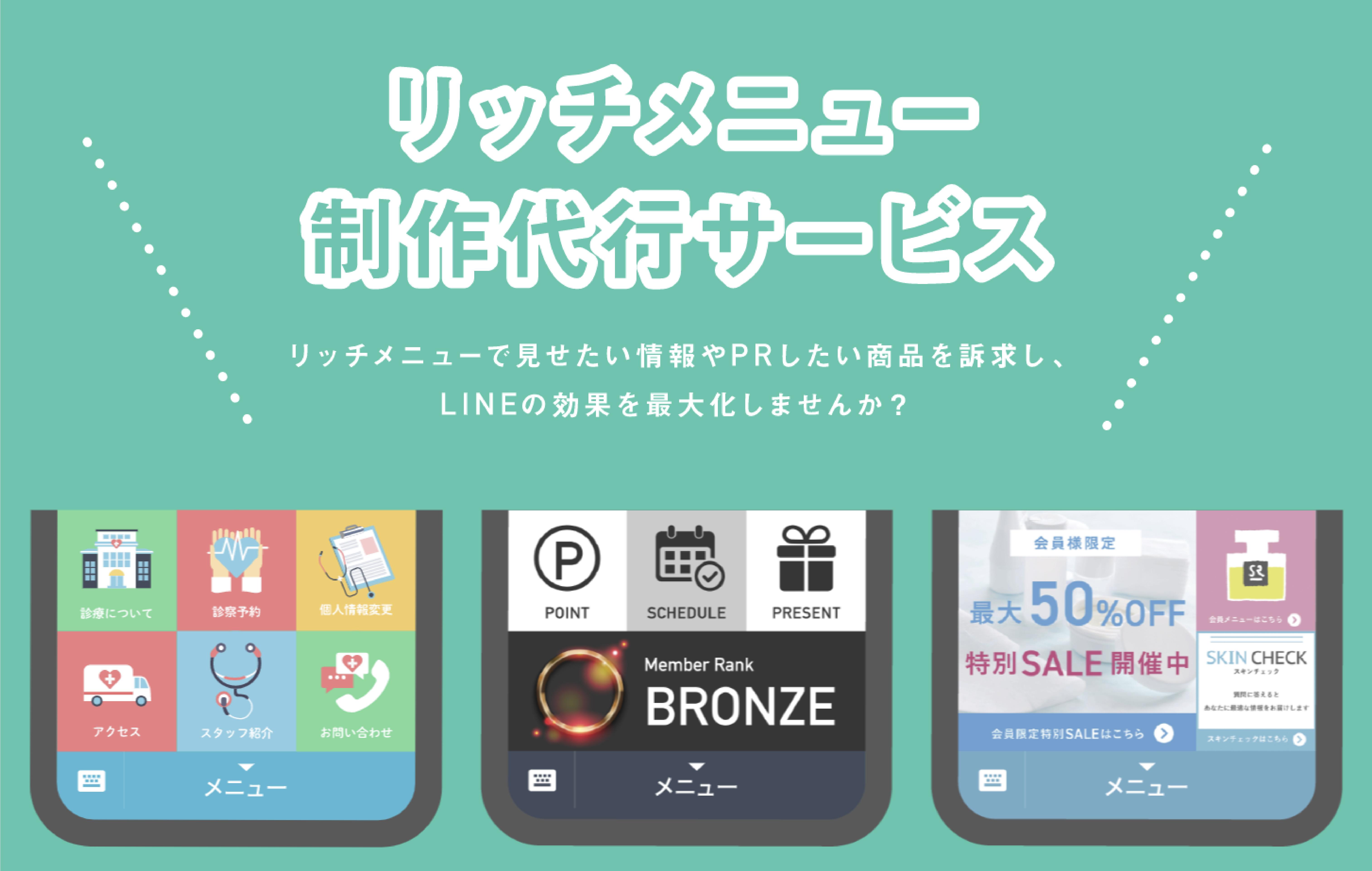 LINE公式アカウント リッチメニュー 活用事例