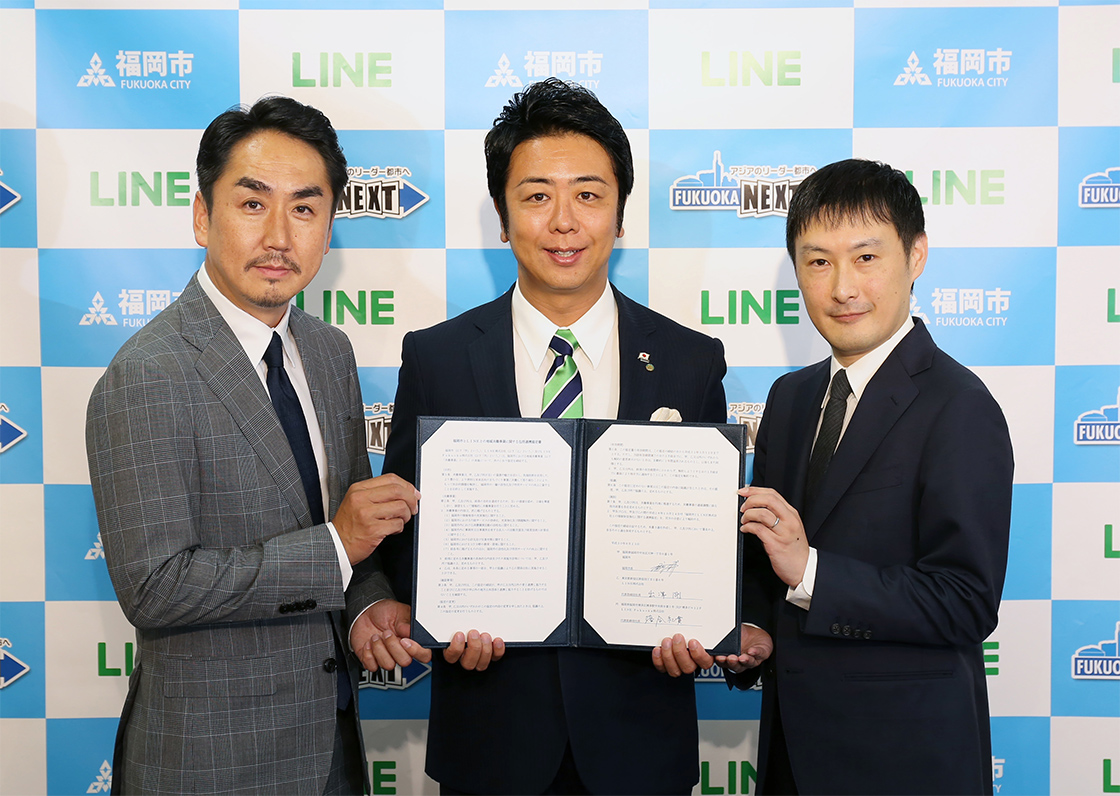 「LINEとLINE Fukuoka、福岡市との包括連携協定を締結」より