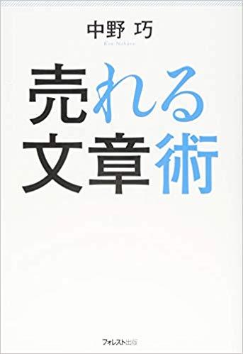 『売れる文章術』(フォレスト出版)