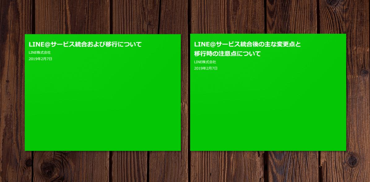 【重要】LINE@サービス統合の実施日と詳細情報のご案内