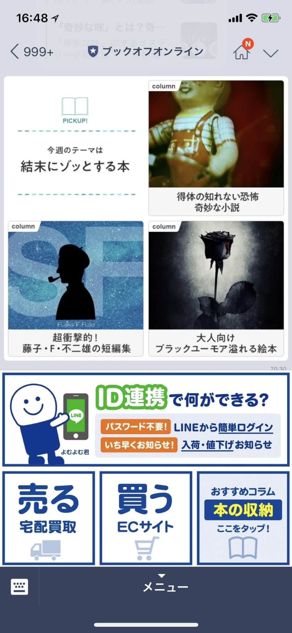 【小売】ブックオフオンライン