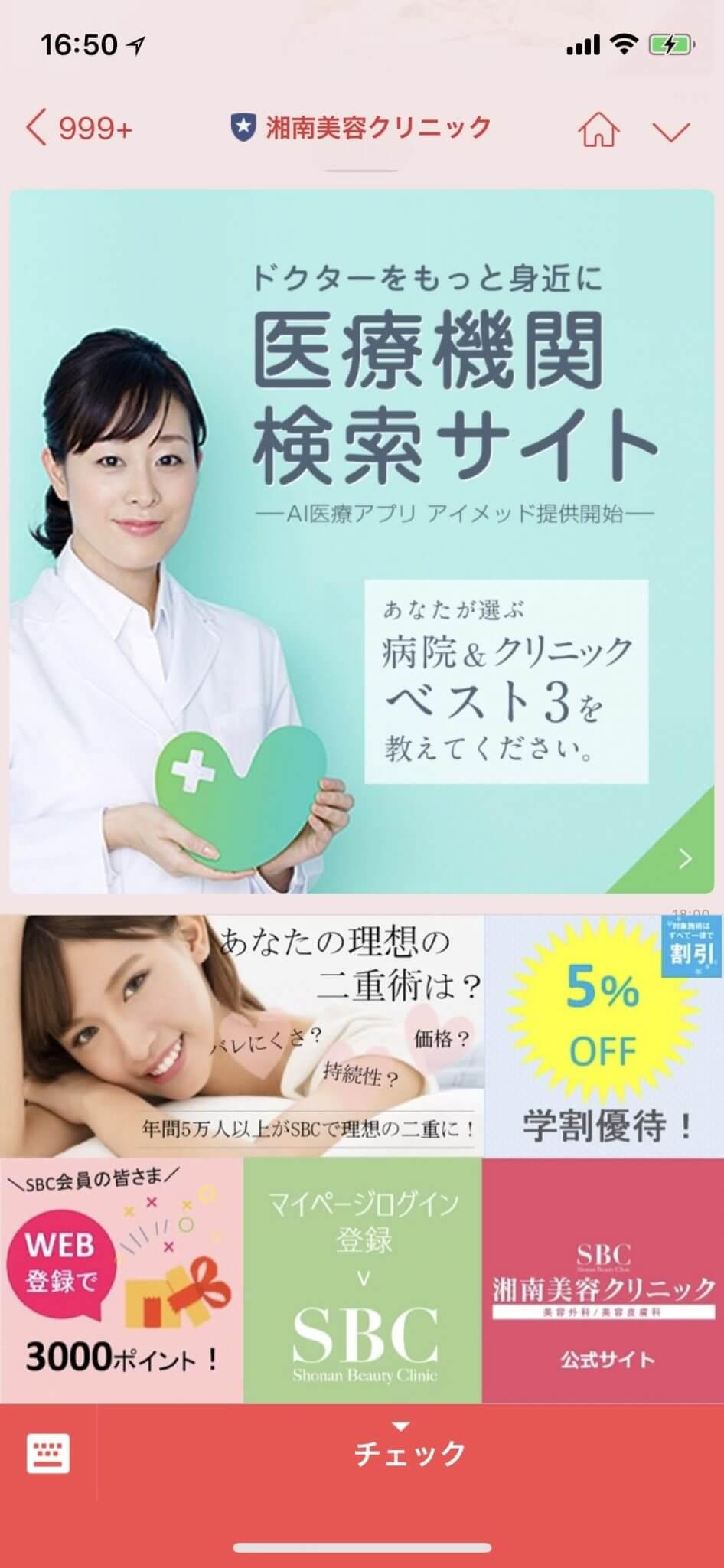 【美容】湘南美容クリニック