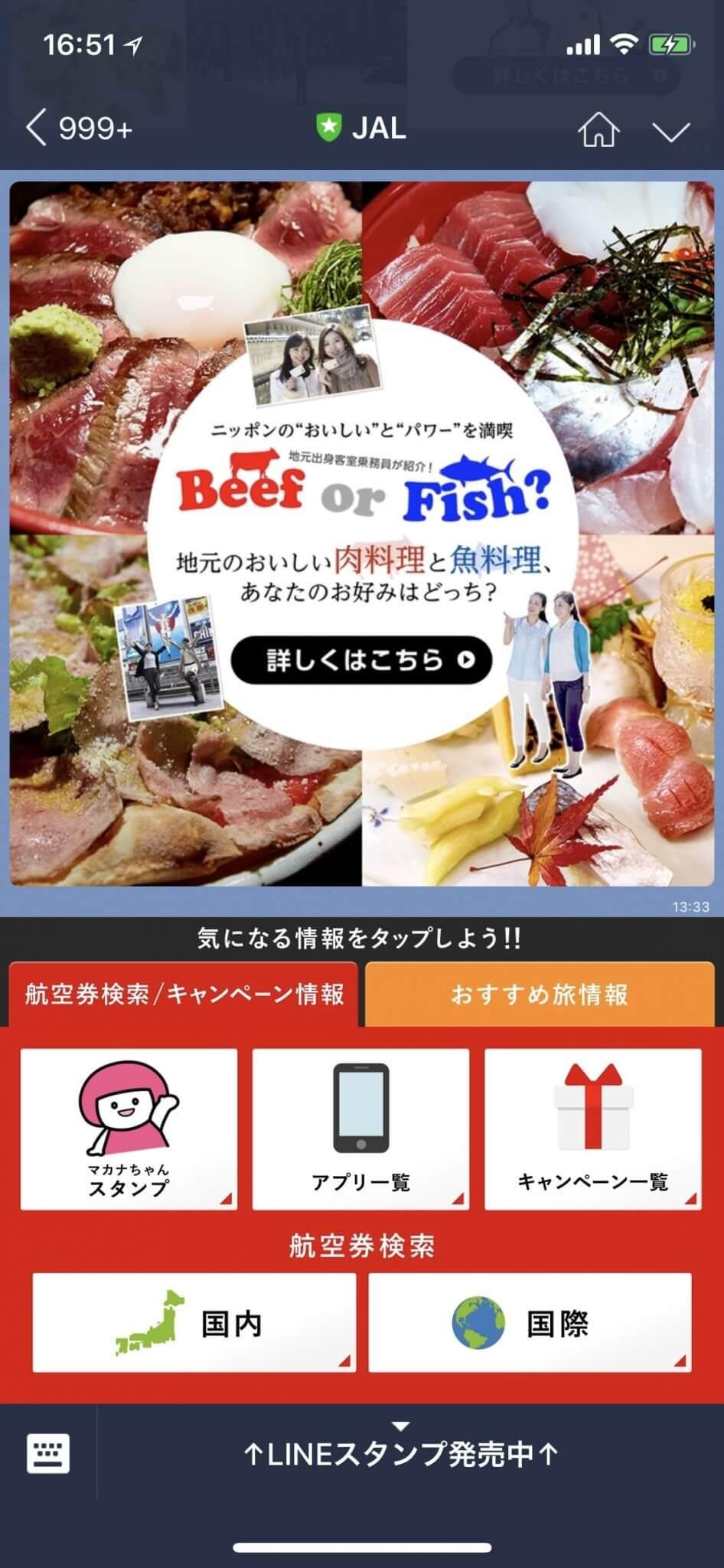 【交通】JAL