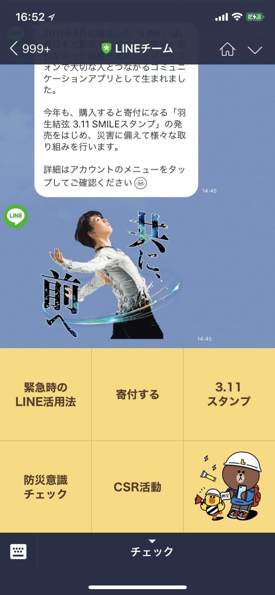 【ビジネス】LINEチーム