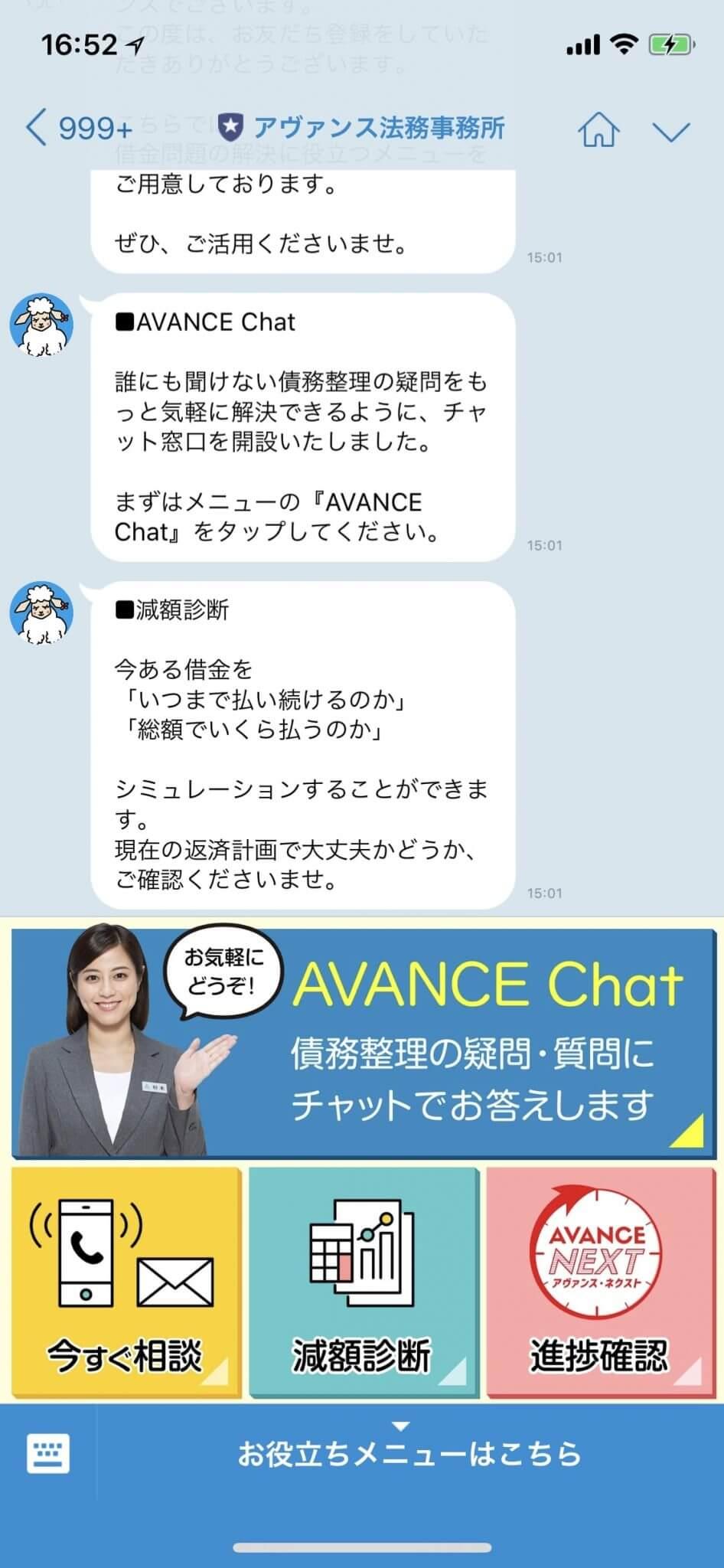 【士業】アヴァンス法務事務所