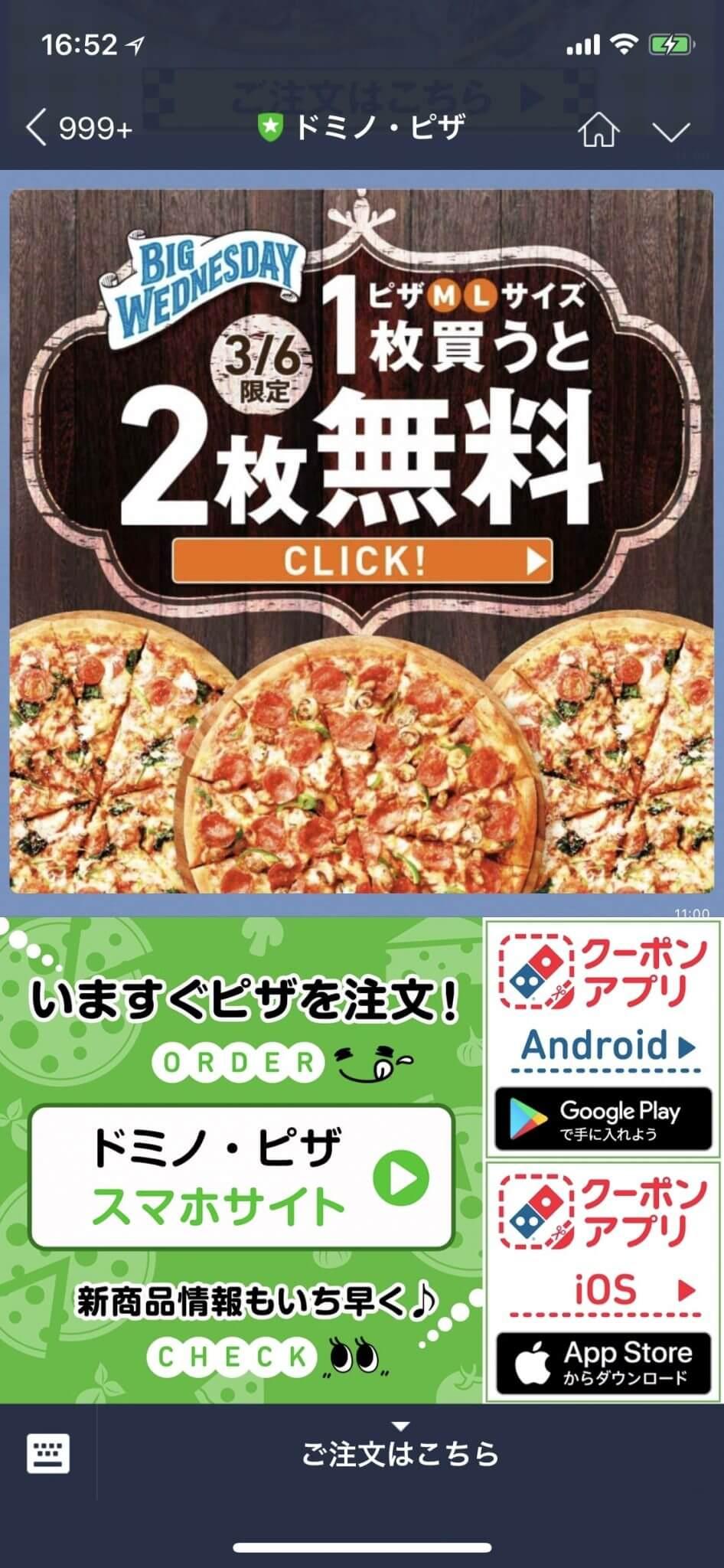 【飲食】ドミノ・ピザ