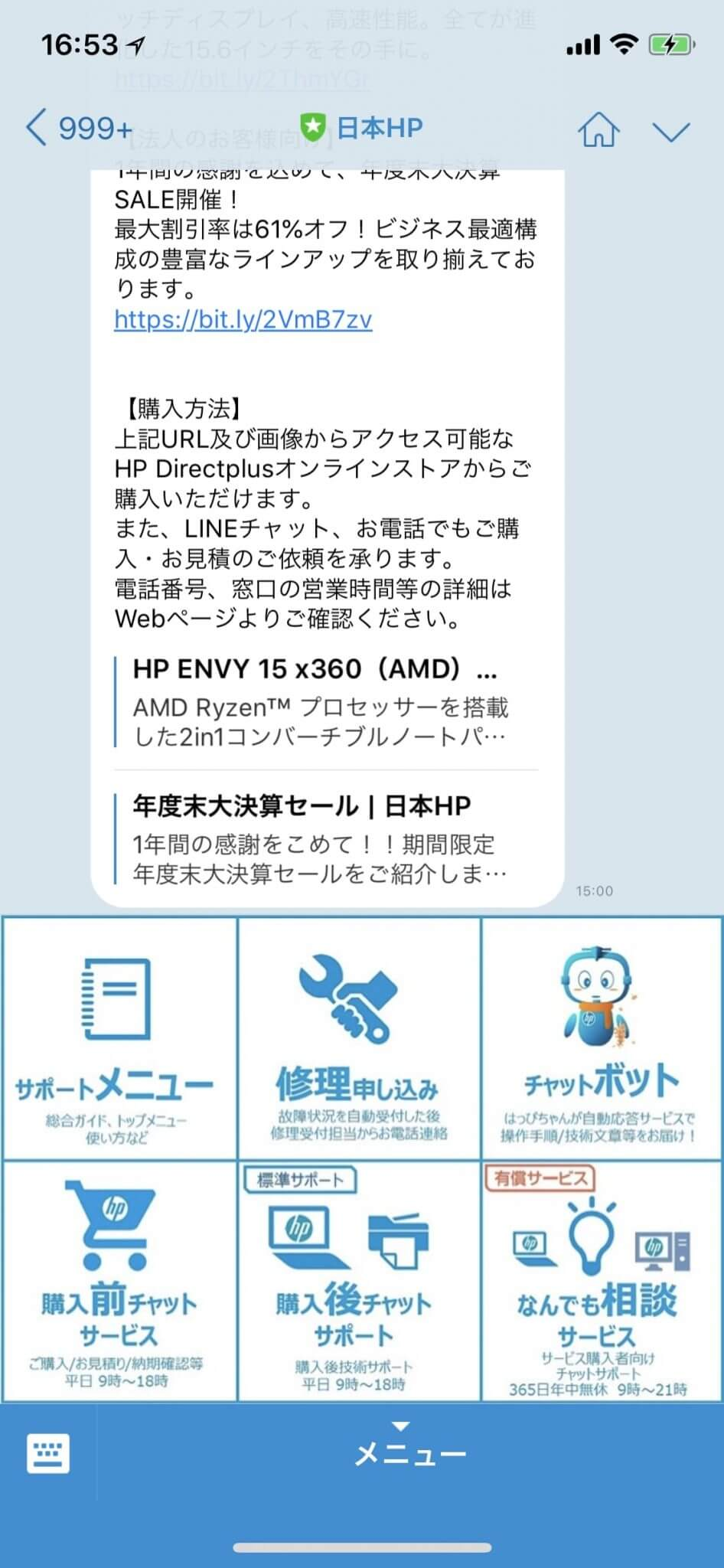 【小売】日本HP