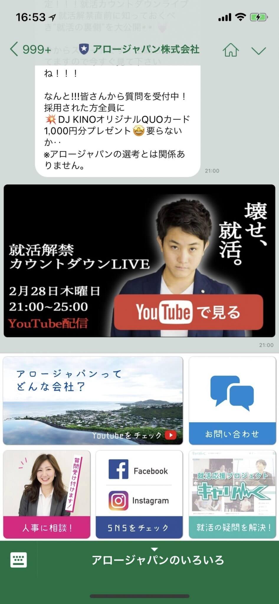 【採用】アロージャパン株式会社