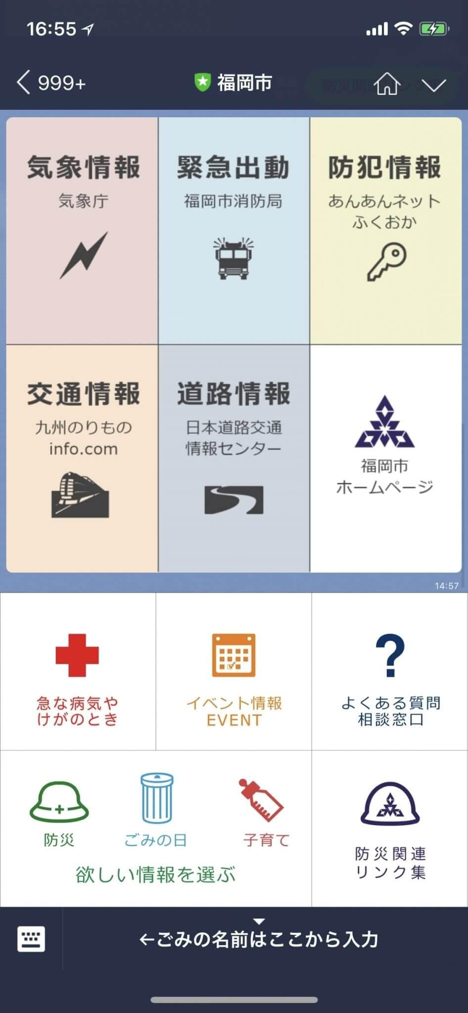 【行政】福岡市