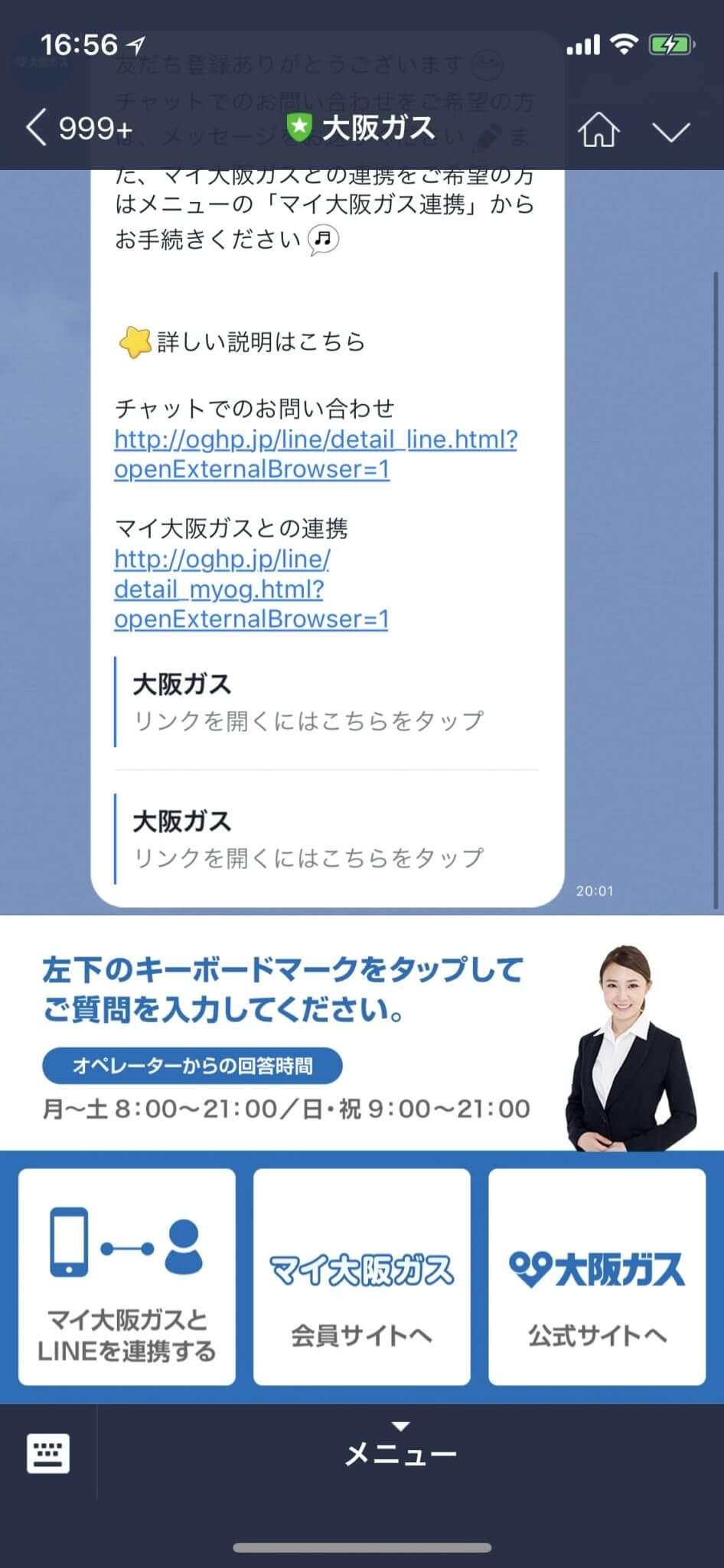 【インフラ】大阪ガス