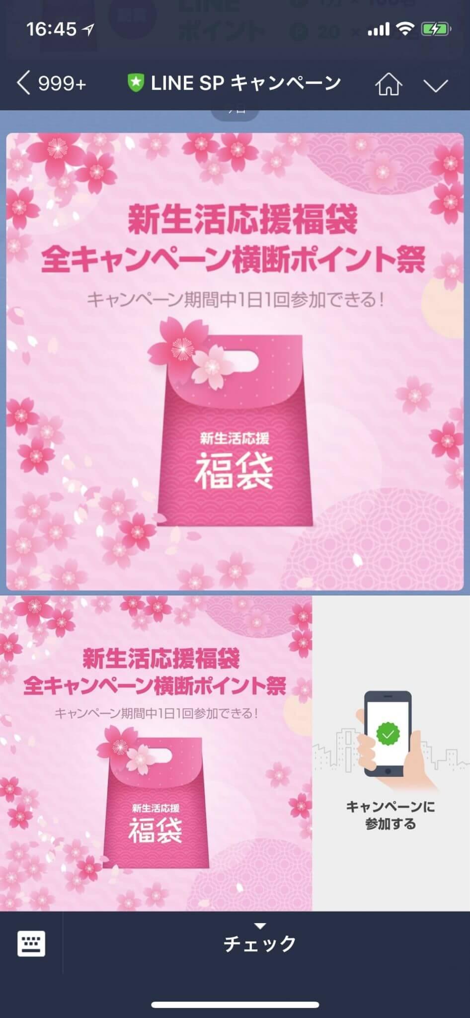 【ビジネス】LINE SP キャンペーン