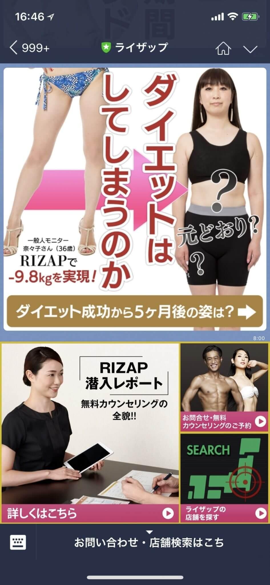 【美容健康】ライザップ