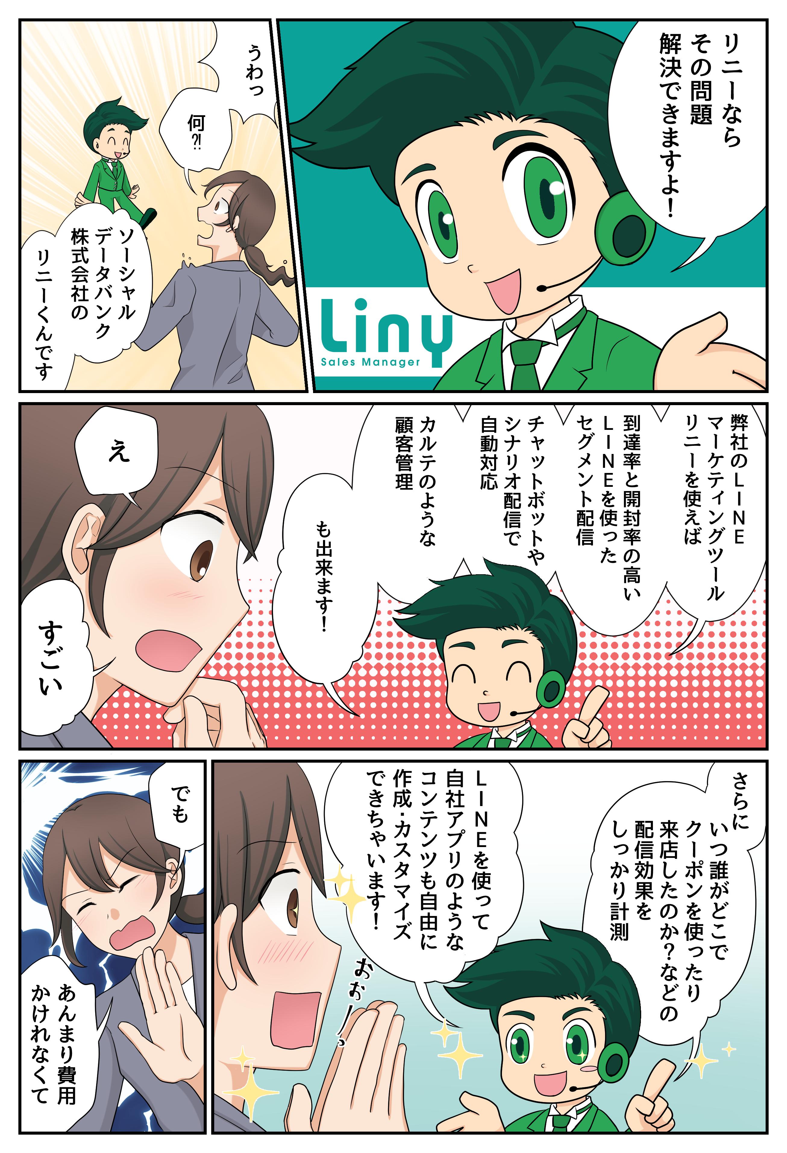 3分でわかるLiny!3ページ