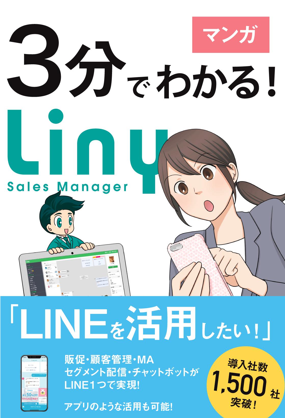 【マンガ】3分でわかるLiny!