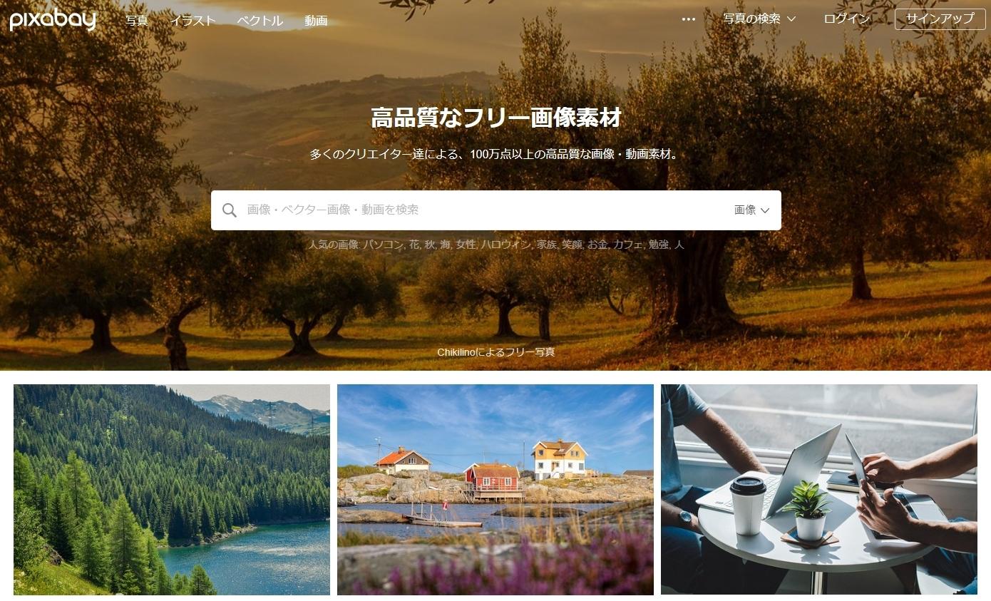 pixabay~高級感の演出に必須なリッチメニュー用美麗画像を無料で見つける~