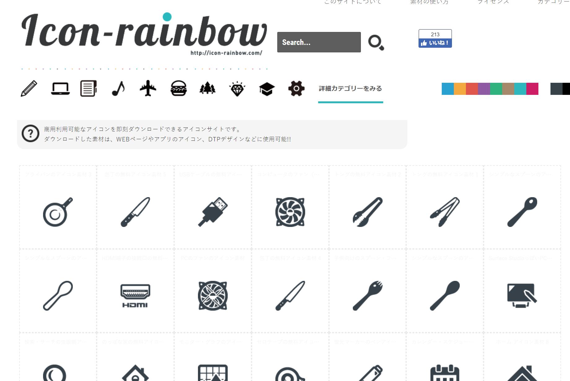 Icon-rainbow~商用可の無料(フリー)のアイコン素材をダウンロードできるサイト~