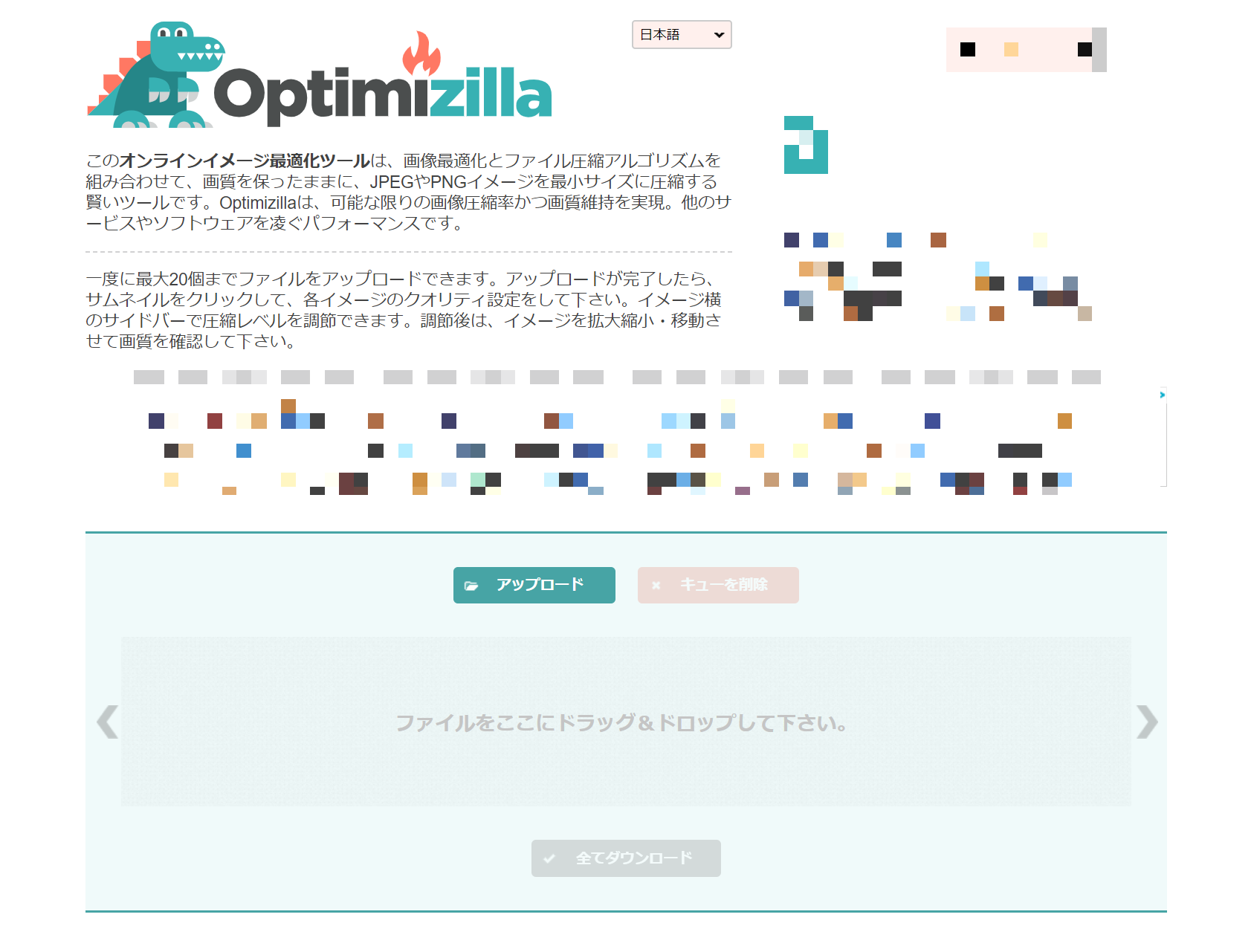 Optimizilla~リッチメニュー画像のサイズを軽くする~