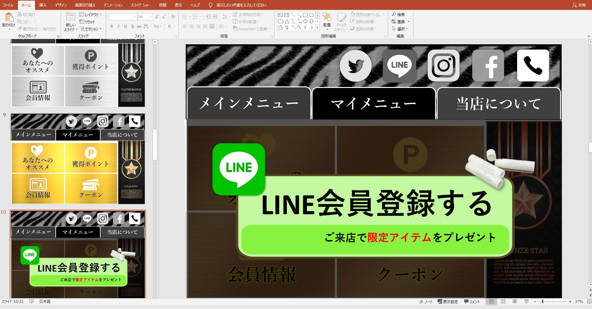 リッチメニュー 事例,リッチメニュー 作り方,LINE公式アカウント 事例