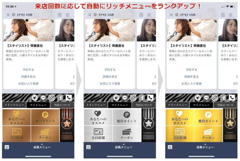リッチメニュー活用デザイン&作り方マニュアル