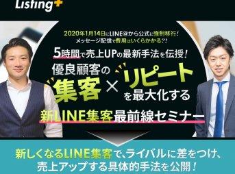 WEB集客×LINEマーケティングセミナー2019を開催