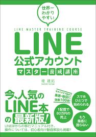 LINE公式アカウント 事例