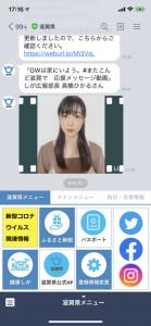 LINE 動画,LINE 動画配信,LINE リッチビデオメッセージ