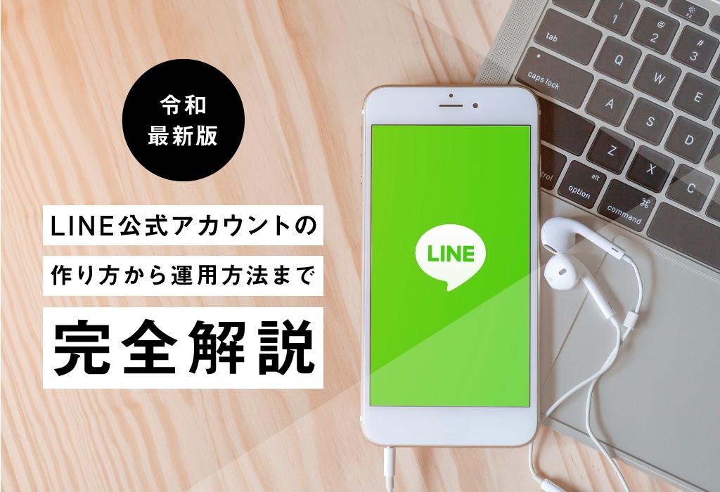 LINE公式アカウントの解説