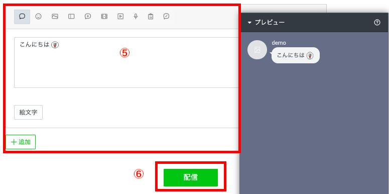 LINE公式アカウントのメッセージ配信方法