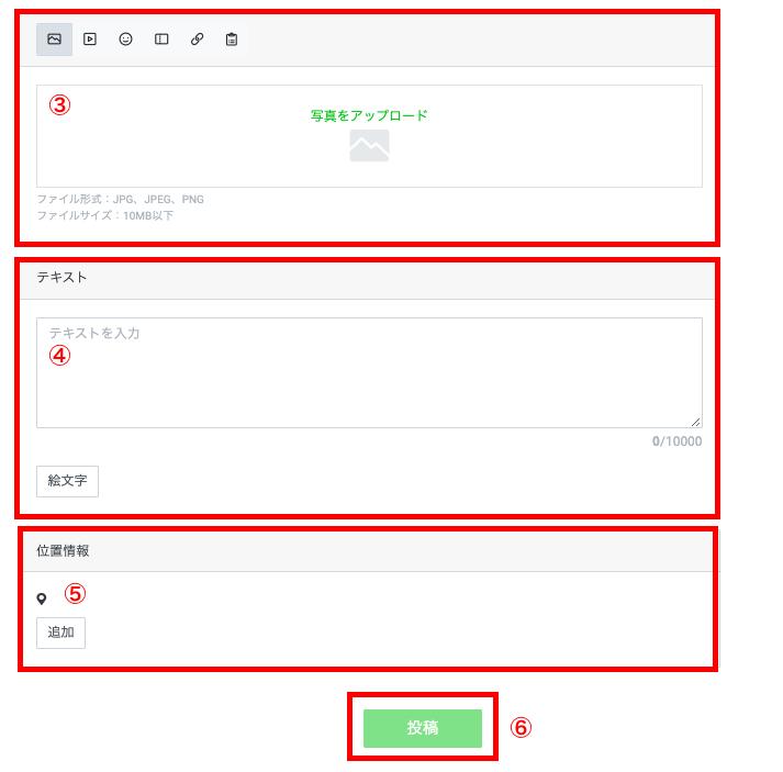 LINE公式アカウントのタイムライン投稿