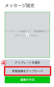 リッチメッセージメッセージ設定画像