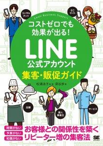 コストゼロでも効果が出る!LINE公式アカウント集客・販促ガイド (Small Business Support)