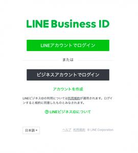 「LINEアカウントでログイン」か「ビジネスアカウントでログイン」を選択
