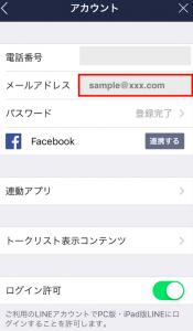 メールアドレス変更をタップ