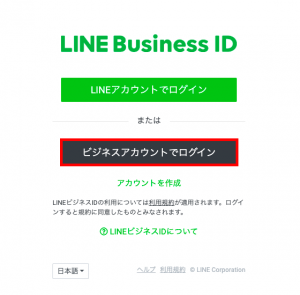 LINE公式アカウント 管理画面