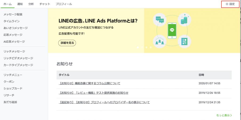 LINE公式アカウントにログイン