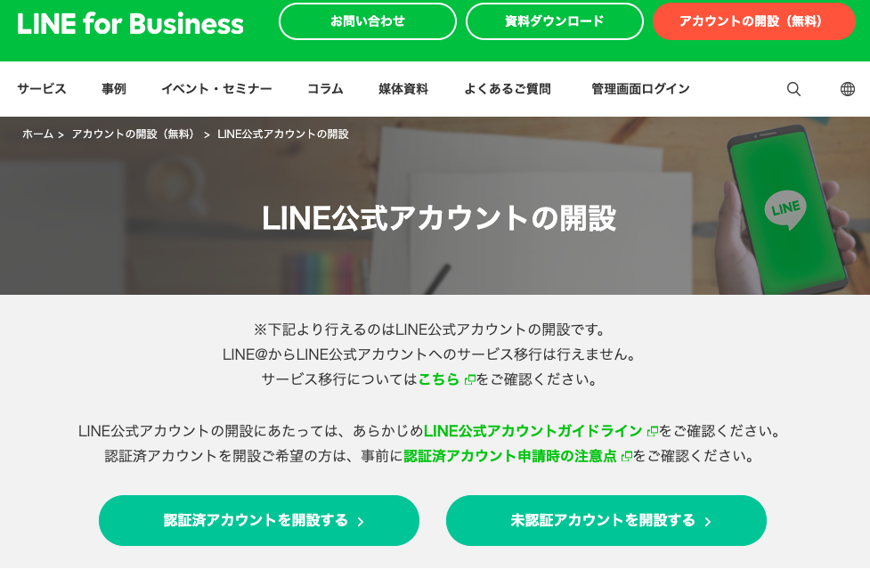 LINE公式アカウントの開設ページにアクセス