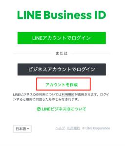 LINEビジネスIDを開設