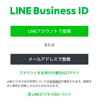 「LINEアカウントで登録」か「メールアドレスで登録」か選択