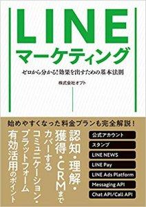 LINEマーケティング(書籍)