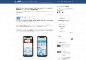 滋賀県のLINE公式アカウントにLinyが採用