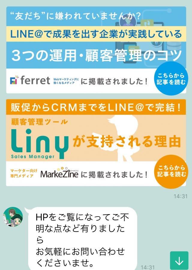 LINEによる情報配信デモ画面