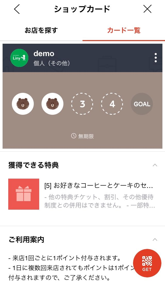LINEショップカードデモ画面