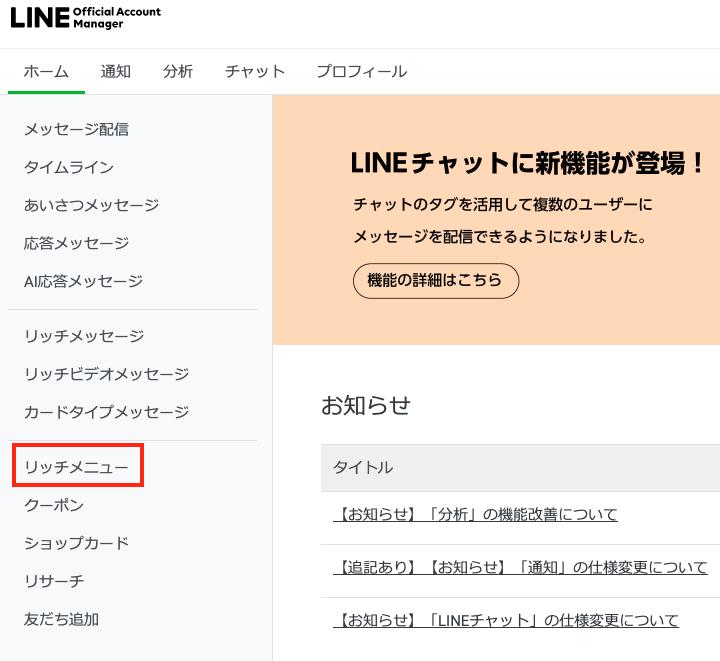 LINE公式アカウントリッチメニュー 設定画面