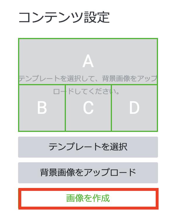 LINE公式アカウント画像作成ボタン