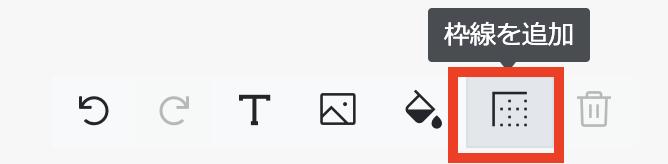 LINE公式アカウントイメージメーカー罫線追加